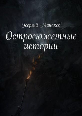 Георгий Манаков, Остросюжетные истории