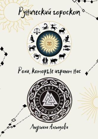 Людмила Алмазова, Рунический гороскоп. Роли, которые играютнас