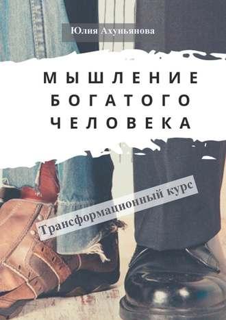 Юлия Ахуньянова, Мышление богатого человека. Трансформационный курс