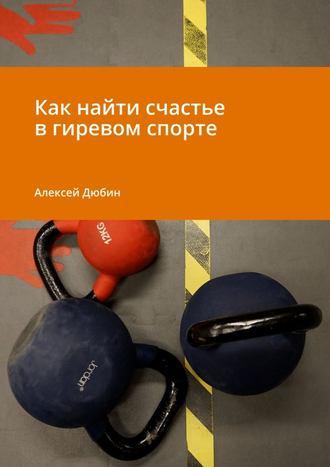 Алексей Дюбин, Как найти счастье вгиревом спорте