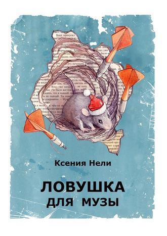 Ксения Нели, Ловушка длямузы. Сборник фантастической прозы