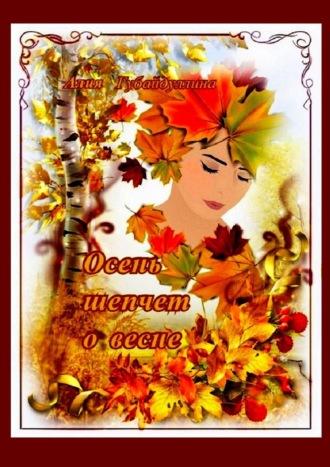 Алия Губайдуллина, Осень шепчет овесне