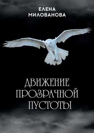 Елена Милованова, Движение прозрачной пустоты