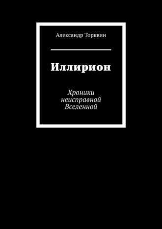 Александр Торквин, Иллирион. Хроники неисправной Вселенной