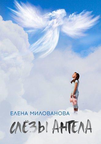Елена Милованова, Слёзы Ангела
