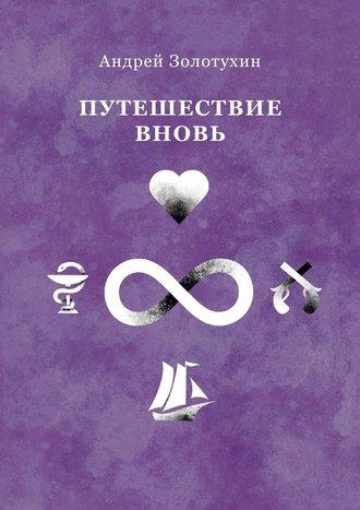 Андрей Золотухин, Путешествие вновь