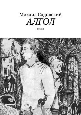 Михаил Садовский, Алгол. Роман
