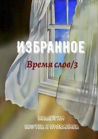 Эльвира Шабаева, Избранное. Время слов/3