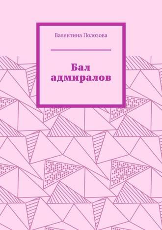 Валентина Полозова, Бал адмиралов