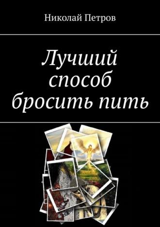Николай Петров, Самый трудный способ броситьпить