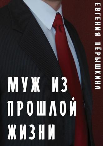 Евгения Пёрышкина, Муж изпрошлой жизни. Эпопея чувств
