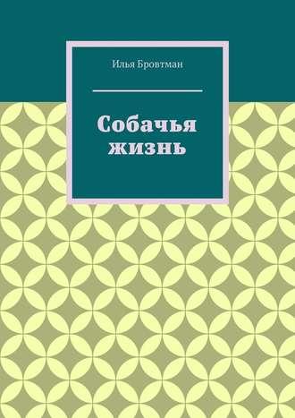 Илья Бровтман, Собачья жизнь