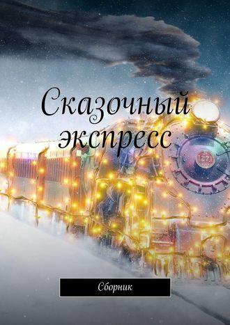 Анастасия Финченко, Сказочный экспресс. Сборник