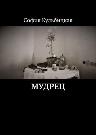 София Кульбицкая, Мудрец