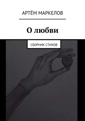 Артём Маркелов, Олюбви. Сборник стихов
