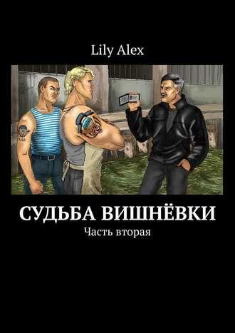Lily Alex, Судьба Вишнёвки. Часть вторая