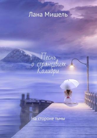 Лана Мишель, Песнь остранствиях Колибри. Насторонетьмы