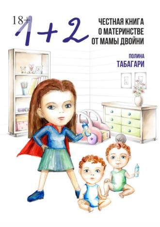 Полина Табагари, 1+2: Честная книга оматеринстве отмамы двойни