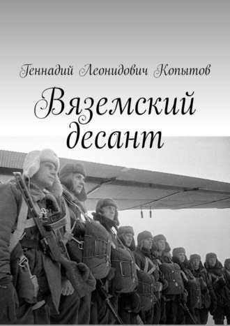 Геннадий Копытов, Вяземский десант