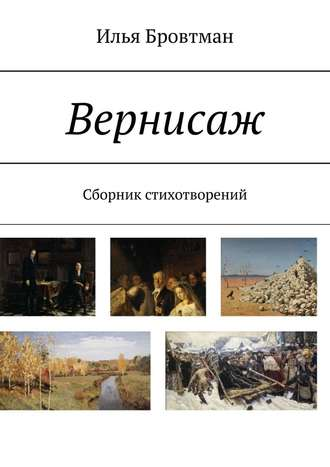 Илья Бровтман, Вернисаж. Сборник стихотворений