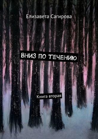 Елизавета Сагирова, Вниз потечению. Книга вторая