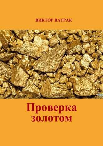 Виктор Ватрак, Проверка золотом