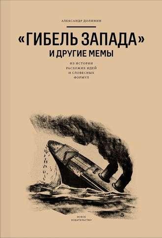 Александр Долинин, «Гибель Запада» идругие мемы. Из истории расхожих идей и словесных формул