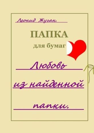 Леонид Жуган, Любовь изнайденной папки
