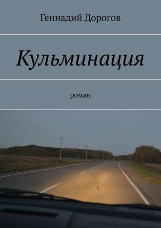 Геннадий Дорогов, Кульминация