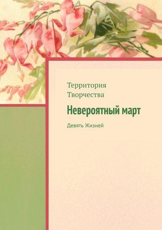 Валентина Спирина, Невероятныймарт. Девять Жизней