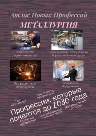 Татьяна Тонунц, Атлас Новых Профессий. Металлургия. Профессии, которые появятся до 2030 года