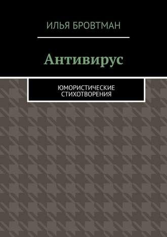 Илья Бровтман, Антивирус. Юмористические стихотворения