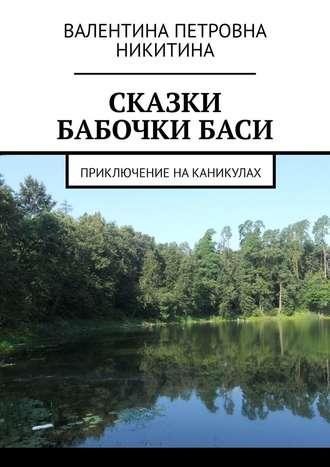 Валентина Никитина, Сказки бабочкиБаси. Приключение на каникулах