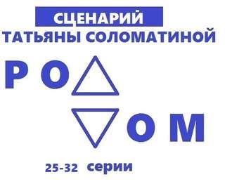 Татьяна Соломатина, Роддом. Сценарий. Серии 25-32