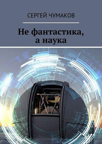 Сергей Чумаков, Нефантастика, анаука