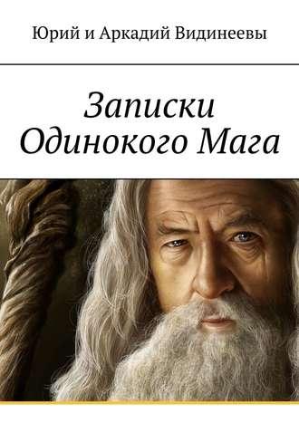 Юрий и Аркадий Видинеевы, Записки ОдинокогоМага