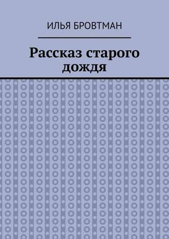 Илья Бровтман, Рассказ старого дождя