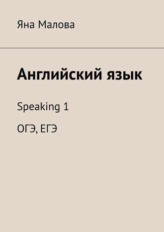Яна Малова, Английскийязык. Speaking 1 ОГЭ,ЕГЭ