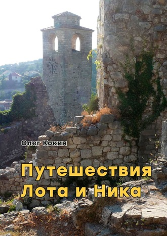 Олег Кокин, Путешествия Лота иНика. Времена французской революции