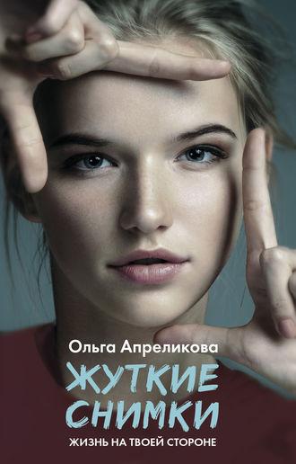 Ольга Апреликова, Жуткие снимки