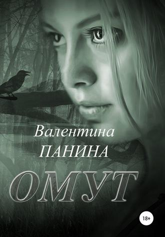 Валентина Панина, Омут