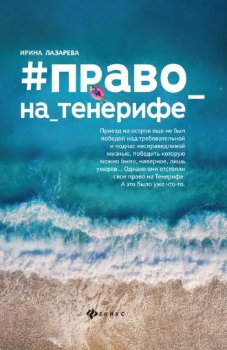 Ирина Лазарева, Право на Тенерифе