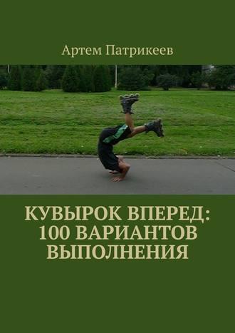 Артем Патрикеев, Кувырок вперед: 100вариантов выполнения