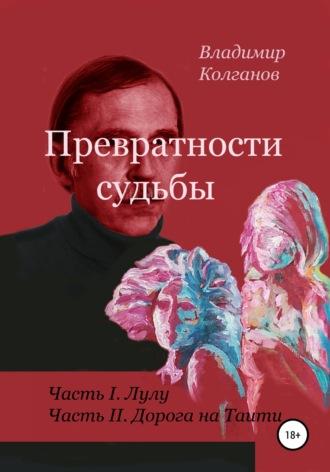 Владимир Колганов, Превратности судьбы
