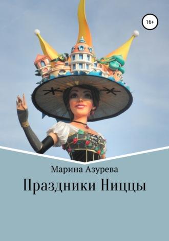 Марина Азурева, Праздники Ниццы
