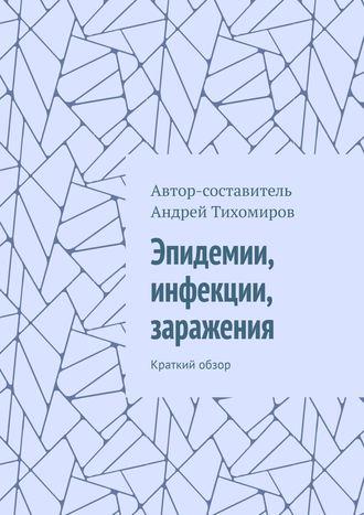 Андрей Тихомиров, Эпидемии, инфекции, заражения. Краткий обзор