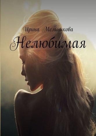 Ирина Мельникова, Нелюбимая