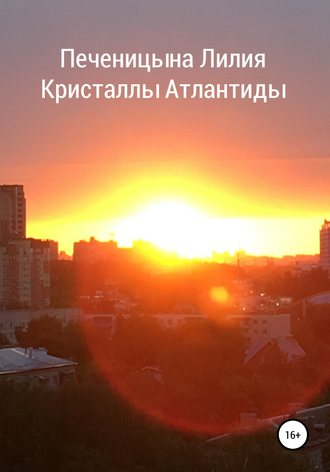 Лилия Печеницына, Кристаллы Атлантиды
