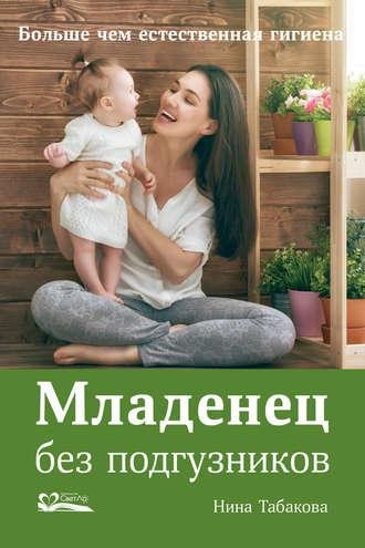 Нина Табакова, Младенец без подгузников