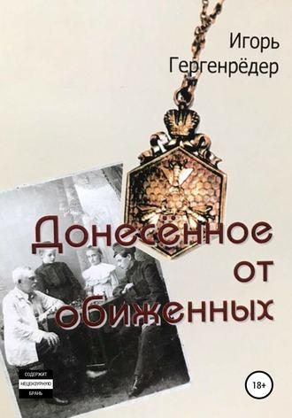 Игорь Гергенрёдер, Донесённое от обиженных
